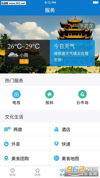 云上武汉ios版v1.0.2_截图0