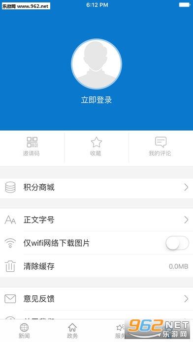 云上武汉ios版v1.0.2_截图2