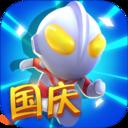 奥特酷跑游戏(国庆版)v1.2