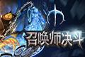 召唤师决斗PC中文版