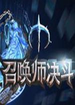 召����Q斗PC中文版
