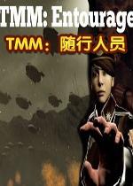 TMM:随行人员