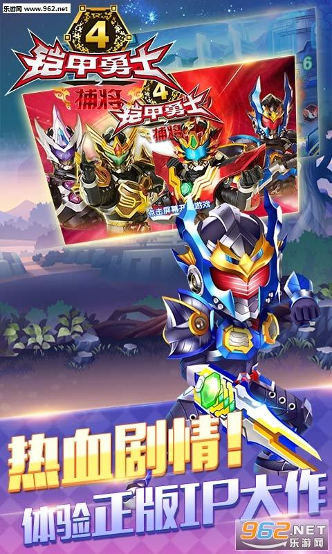铠甲勇士4之捕将无限钻石版v2.0.0截图4