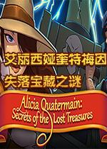 艾丽西娅奎特梅因:失落宝藏之谜