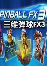 三维弹球FX3