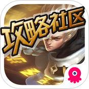 王者荣耀掌游宝ios版v1.7.0