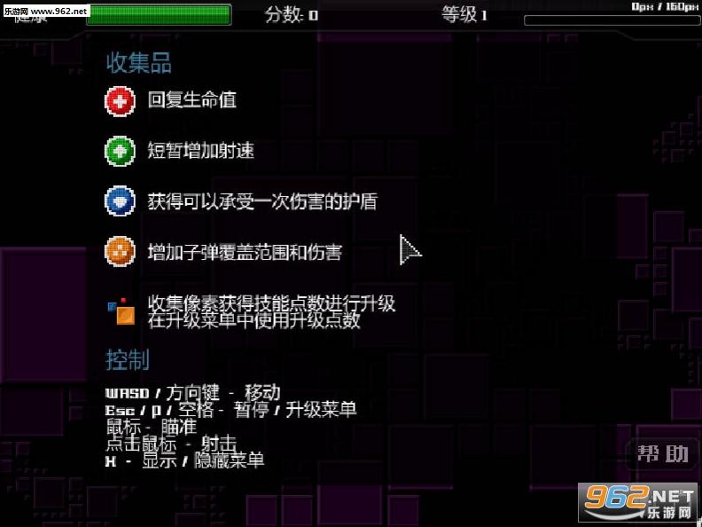 像素净化PC版截图0