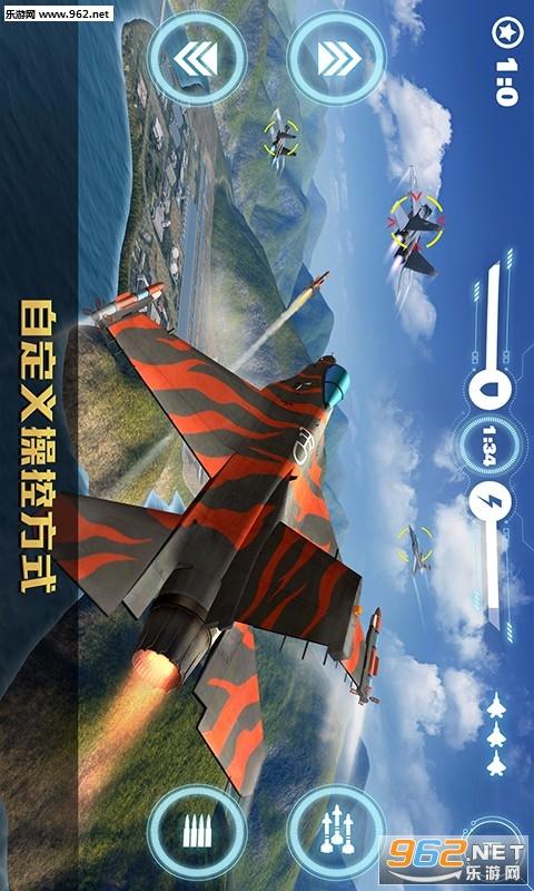 空战争锋百度版v1.1.0截图1