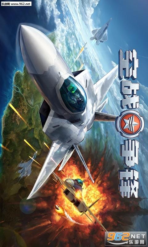 空战争锋百度版v1.1.0截图2