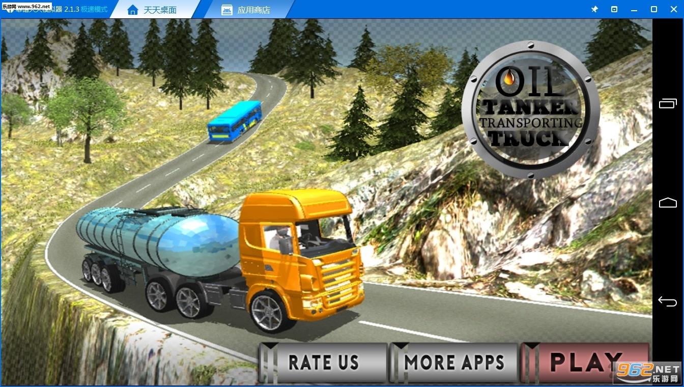 油罐卡车驾驶3D安卓手机版v2.1_截图0