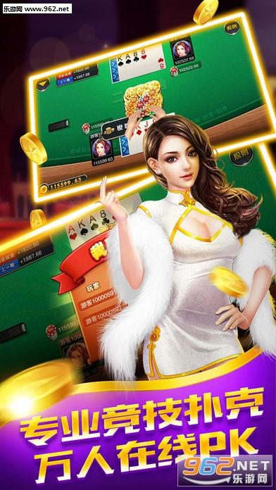 鑫途棋牌游戏最新版截图3