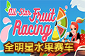 全明星水果赛车Steam联机版