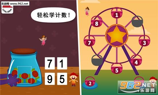 阳阳儿童数学逻辑训练安卓版v2.5.4.205截图0