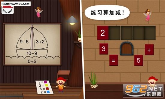 阳阳儿童数学逻辑训练安卓版v2.5.4.205截图1