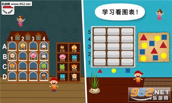 阳阳儿童数学逻辑训练安卓版v2.5.4.205截图4