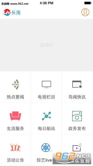 魅力长海苹果IOS版截图0