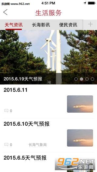 魅力长海苹果IOS版截图3