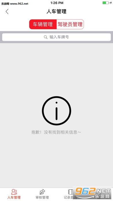 公务约租车用户端苹果IOS版截图2