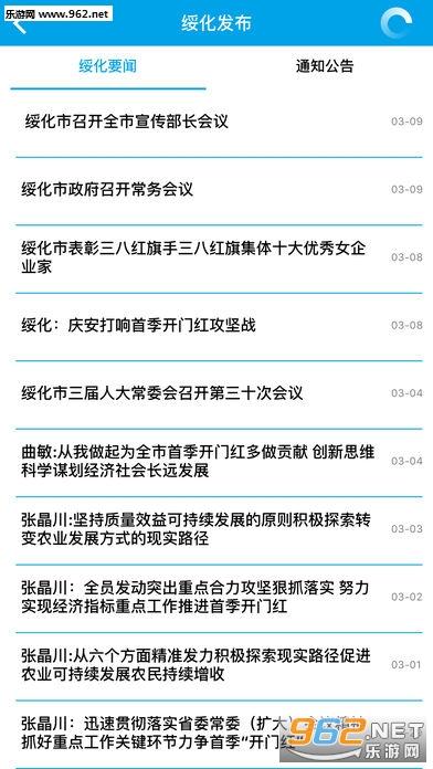 魅力绥化苹果IOS版截图3