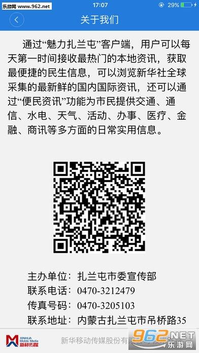 魅力扎兰屯官方版截图4