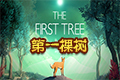 第一棵树中文破解版