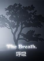 呼吸Steam中文版