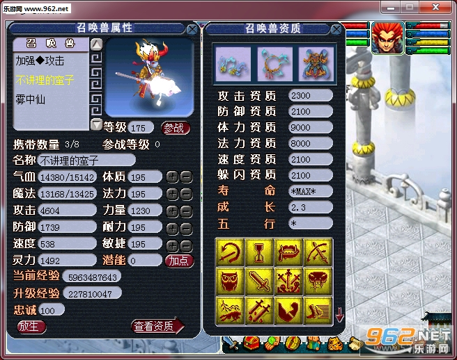 梦幻西游单机版手机游戏_截图0