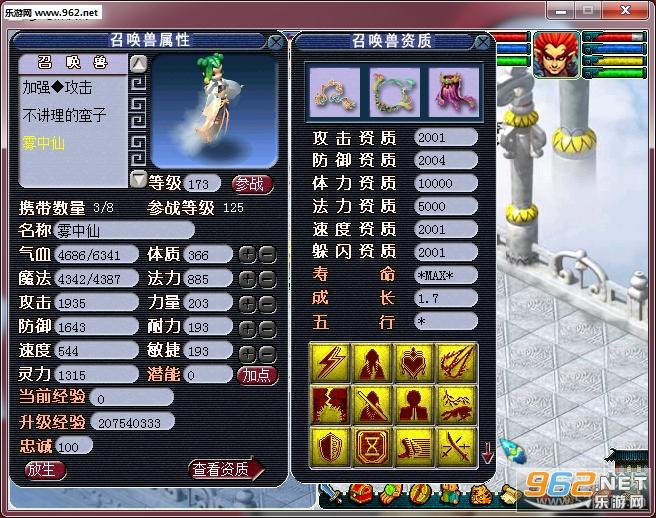 梦幻西游单机版手机游戏_截图1