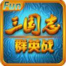 手机游戏三国志群英会破解版v1.5