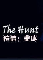 The Hunt - Rebuilt狩猎重建
