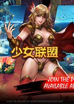 少女®联盟Steam联机版