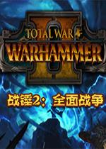 战锤2:全面战争联机中文版