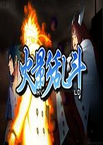火影乱斗之忍界大战V9.7 (含攻略/隐藏密码)