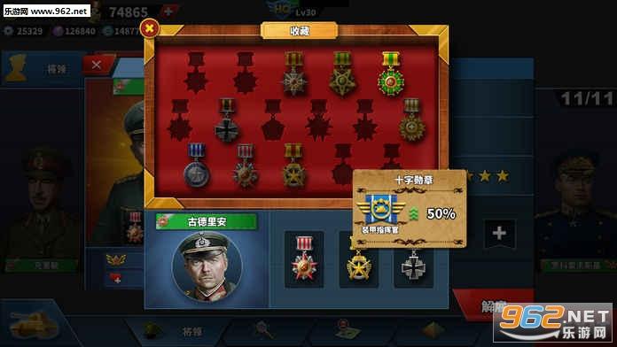 世界征服者4苹果IOS中文版v1.0.2_截图1