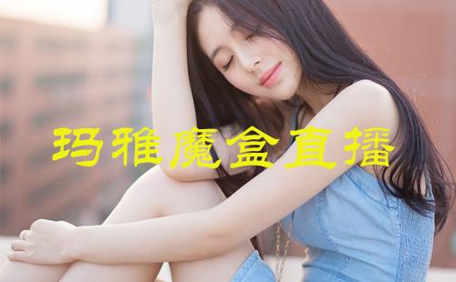 玛雅魔盒下载_app_邀请码_直播软件 乐游网