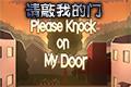 请敲我的门破解中文版