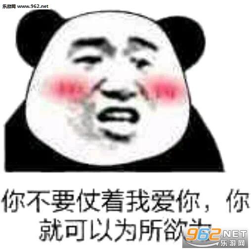 熊猫头撩妹撩汉表情包图片