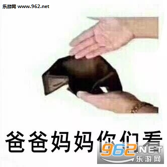 裁判钱包你们看爸爸表情|表情你看空妈妈要wwe搞笑钱包老公包