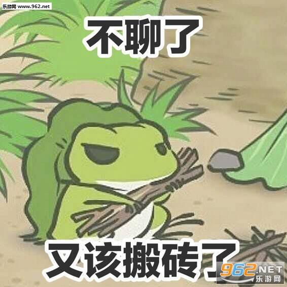 旅行青蛙表情包圖片