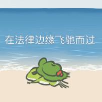 真让蛙头大v表情表情眼睛|a表情弱小又无助旅青蛙捂表情松鼠包图片