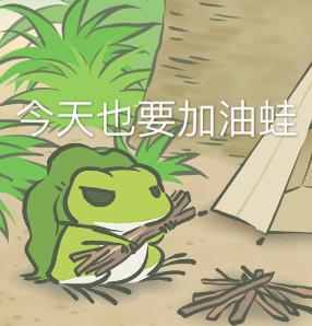 真让蛙头大v表情表情青蛙|a表情可爱又无助旅弱小emoji表情包图片
