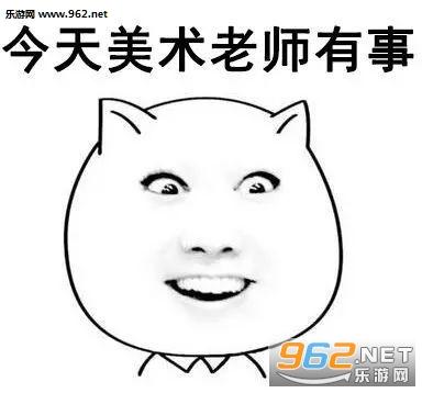 语录教师经典苹果表情表情自带图片包图片