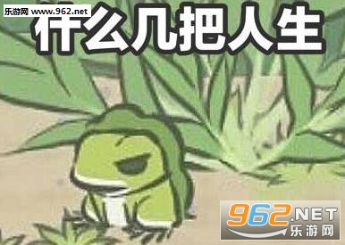 旅行青蛙青春叛逆微信表情包图片