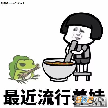 表情头养蛙不如养我搞笑猴子蘑菇字搞笑图带图片