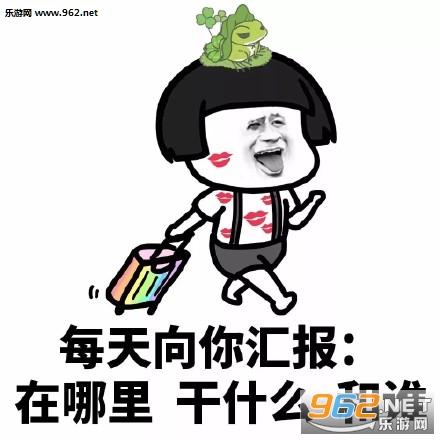 蘑菇头养蛙不如养我搞笑表情qq图开心表情包图片