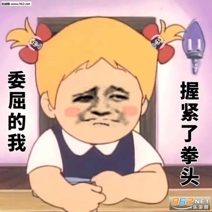 委屈的我握紧了图片动漫画拳头表情鼠表情小胖老公包图片