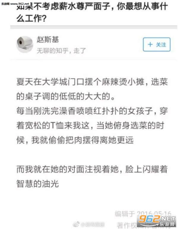 搞笑囧图(1月2日) 想和你再去吹吹风 虽然已是不同时空首页