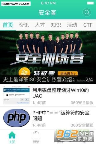 安全客app(计算机知识学习软件)