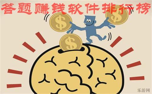 答题赚钱软件排行榜_最好的答题赚钱软件下载_乐游网