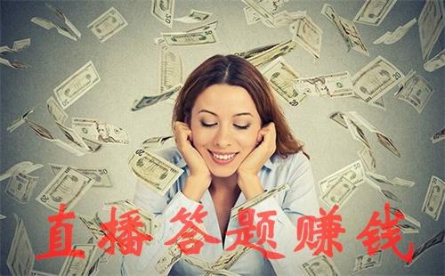 直播答题软件赚钱_直播答题赚现金app下载_乐游网